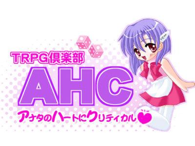 AHCとは何か?
