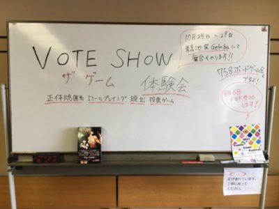 名古屋&大阪Vote Showイベントレポート