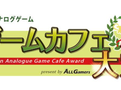 ゲームカフェ大賞の舞台裏